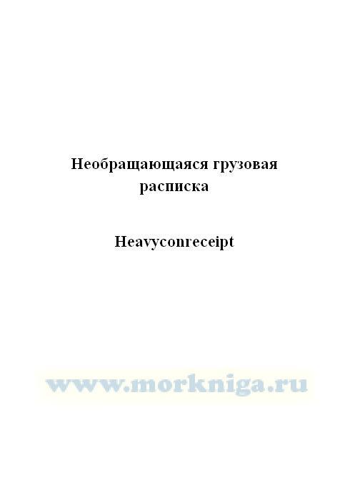 Необращающаяся грузовая расписка._Heavyconreceipt
