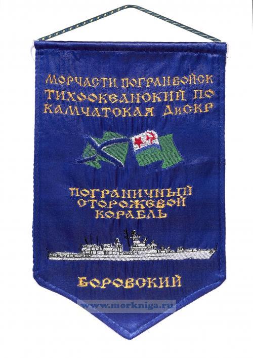 Вымпел Пограничный сторожевой корабль Боровский
