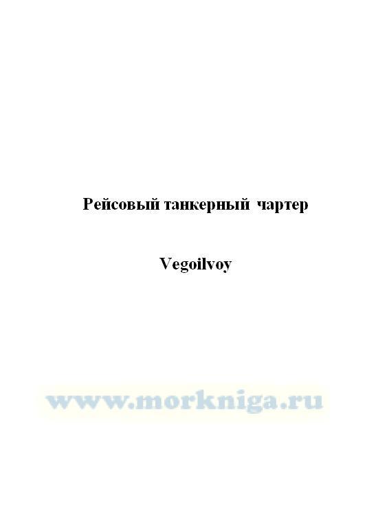 Рейсовый танкерный чартер._Vegoilvoy