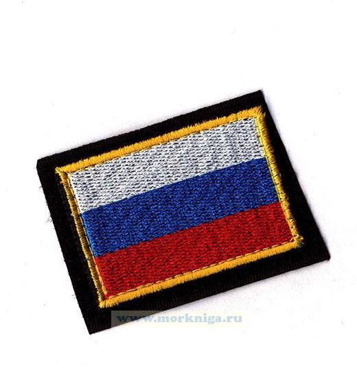 """Нашивка вышитая нарукавная """"Флаг РФ"""""""