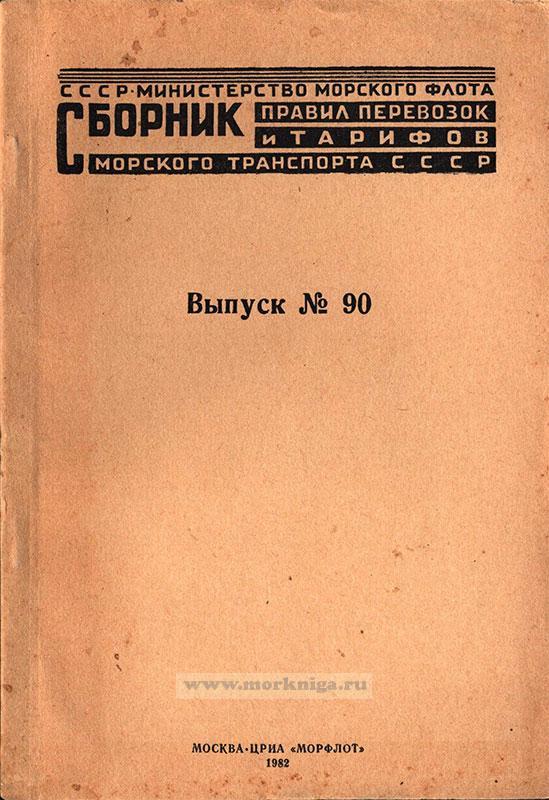 Сборник правил перевозок и тарифов морского транспорта СССР. Выпуск №90