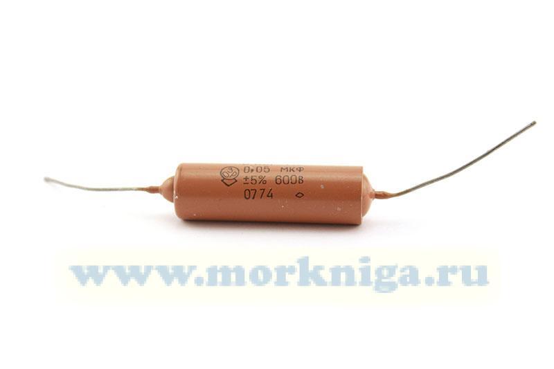 Конденсатор КБГ-М2 0,05 мкФ 600В 5%