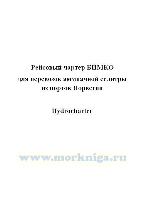 Рейсовый чартер БИМКО для перевозок аммиачной селитры из портов Норвегии._Hydrocharter