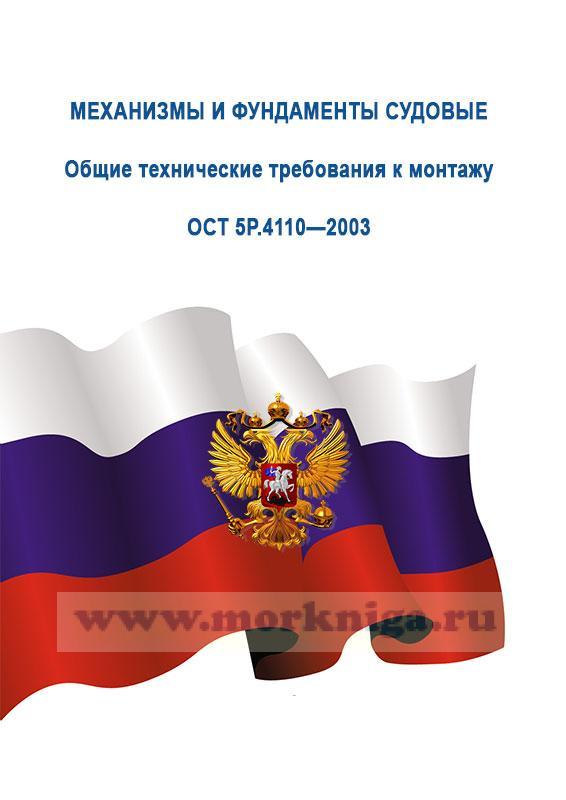 ОСТ 5Р.4110-2003. Механизмы и фундаменты судовые. Общие технические требования к монтажу