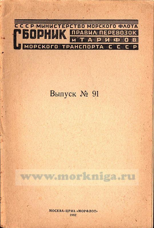 Сборник правил перевозок и тарифов морского транспорта СССР. Выпуск №91