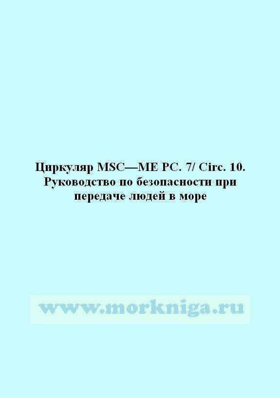 Циркуляр MSC—MEPC.7/ Circ.10. Руководство по безопасности при передаче людей в море
