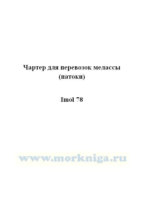 Чартер для перевозок мелассы (патоки)._Imol 78
