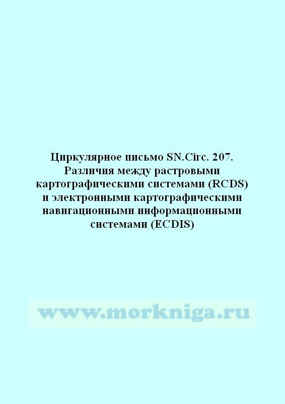 Циркулярное письмо SN.Circ. 207. Различия между растровыми картографическими системами (RCDS) и электронными картографическими навигационными информационными системами (ECDIS)
