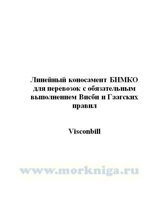Линейный коносамент БИМКО для перевозок с обязательным выполнением Висби и Гаагских правил._Visconbill