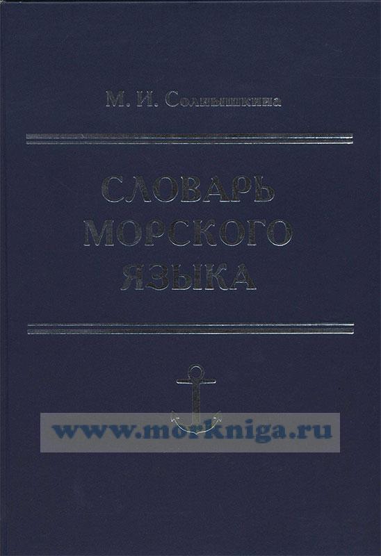 Словарь морского языка