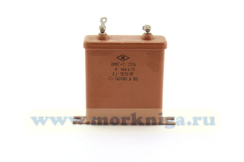 Конденсатор ОМБГ-2 200В 4мкФ 5%