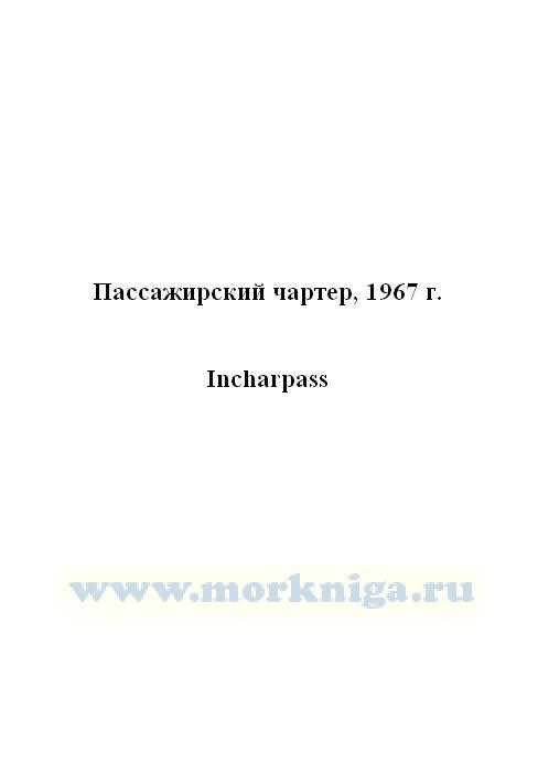 Пассажирский чартер, 1967 г._Incharpass