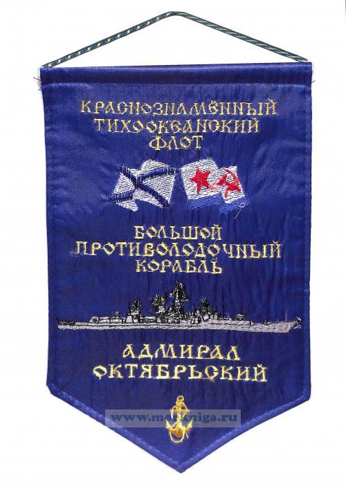 Вымпел Большой противолодочный корабль Адмирал Октябрьский