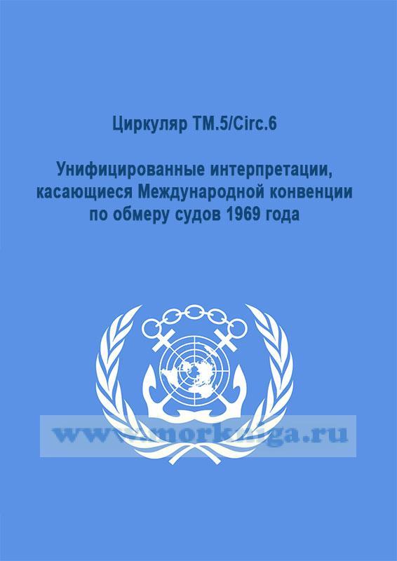 Циркуляр TM.5/Circ.6 Унифицированные интерпретации, касающиеся Международной конвенции по обмеру судов 1969 года