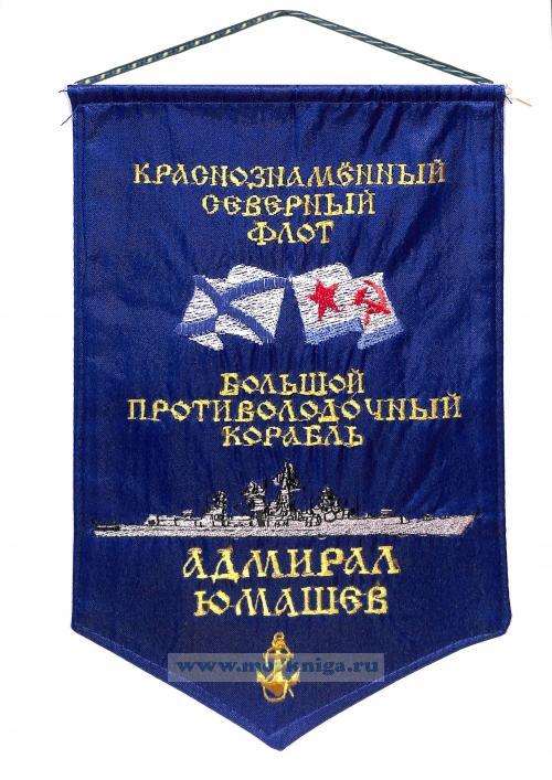 Вымпел Большой противолодочный корабль Адмирал Юмашев
