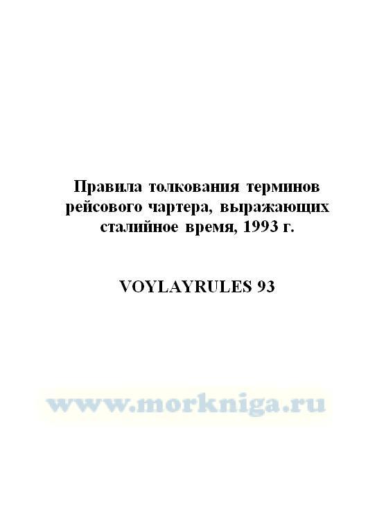 Правила толкования терминов рейсового чартера, выражающих сталийное время, 1993 г._VOYLAYRULES 93