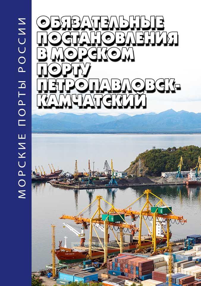 Обязательные постановления в морском порту Петропавловск-Камчатский 2020 год. Последняя редакция