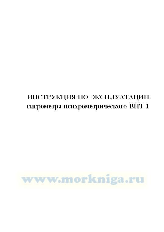 Инструкция по эксплуатации гигрометра психрометрического ВИТ-1