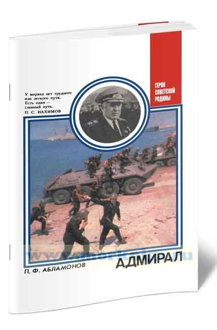 Адмирал: О дважды Герое Советского Союза С. Г. Горшкове