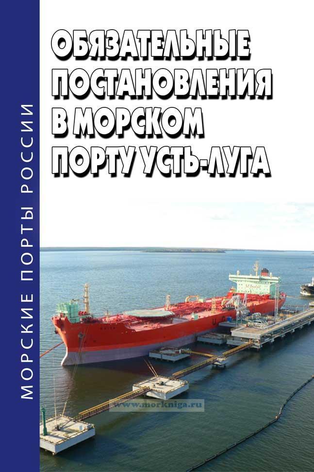 Обязательные постановления в морском порту Усть-Луга 2019 год. Последняя редакция