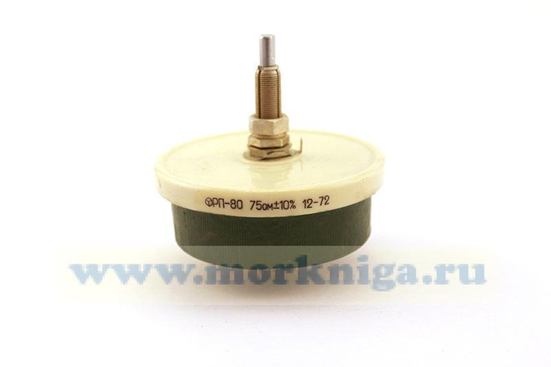 Резистор переменный РП-80 75 Ом 10%