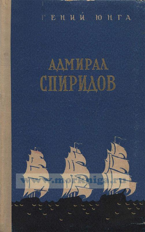 Адмирал Спиридов
