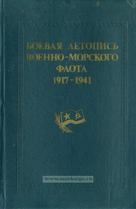 Боевая летопись Военно-Морского Флота, 1917—1941