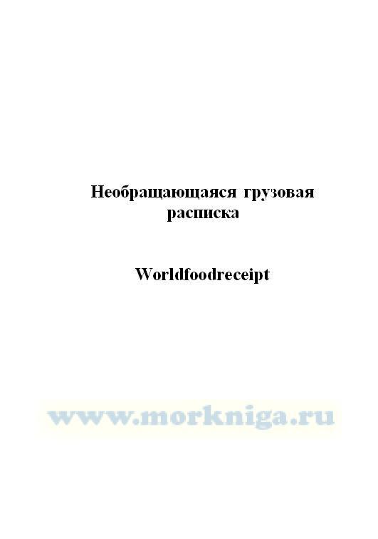 Необращающаяся грузовая расписка._Worldfoodreceipt