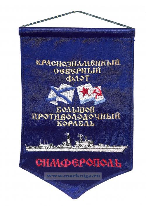 Вымпел Большой противолодочный корабль Симферополь