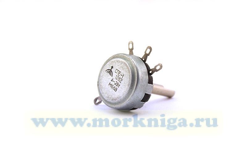 Резистор переменный СПЕ-1 1282 А-2Вт М68В