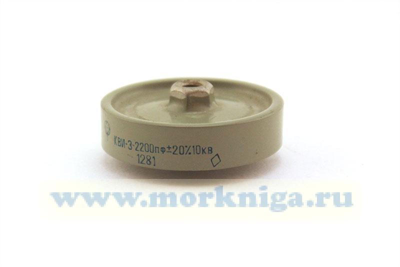 Конденсатор КВИ-3-2200пф 20% 10 кв
