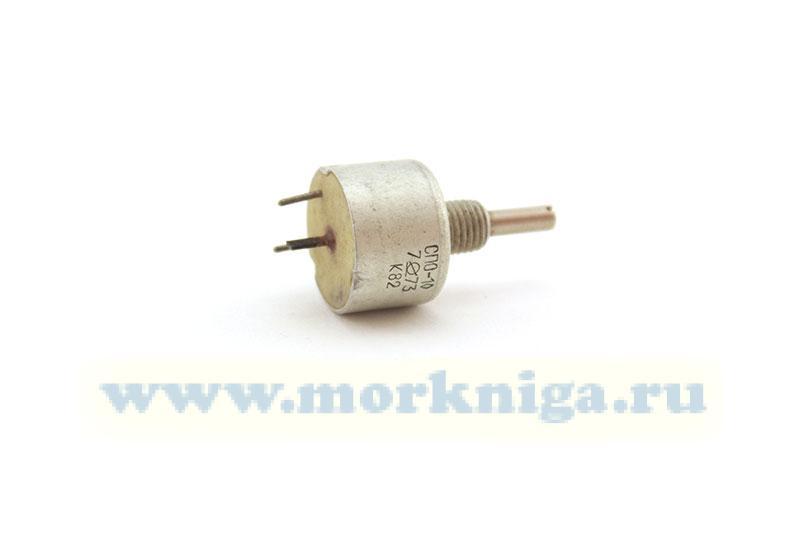 Резистор переменный СПО-10 (в ассортименте)