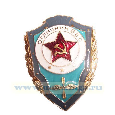 Нагрудный знак Отличник ВВС МО СССР