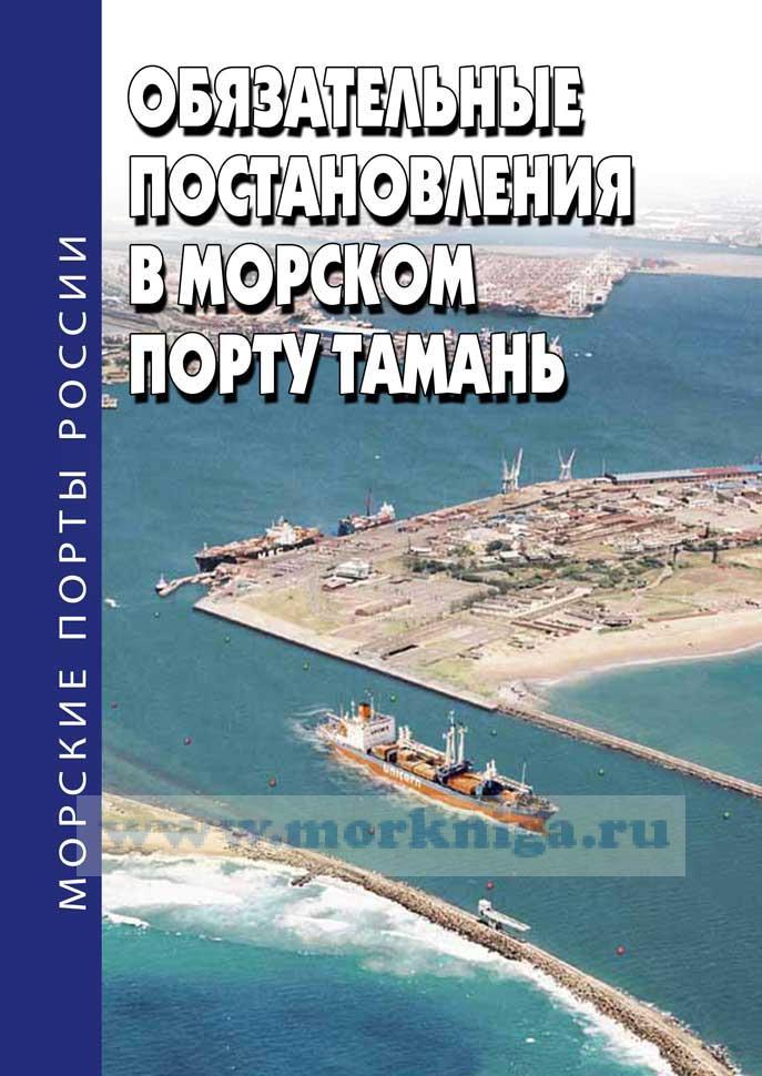 Обязательные постановления в морском порту Тамань 2019 год. Последняя редакция