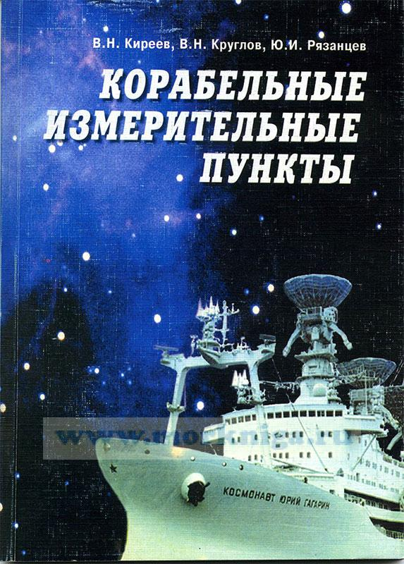 Корабельные измерительные пункты. Особенности проектирования