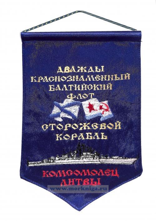 Вымпел Сторожевой корабль Комсомолец Литвы