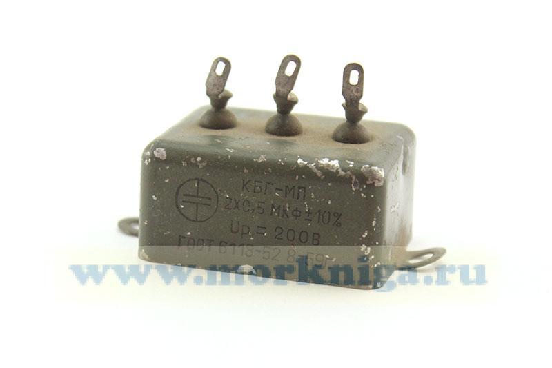Конденсатор КБГ-МП 2х0,5 мкФ 200В 10%