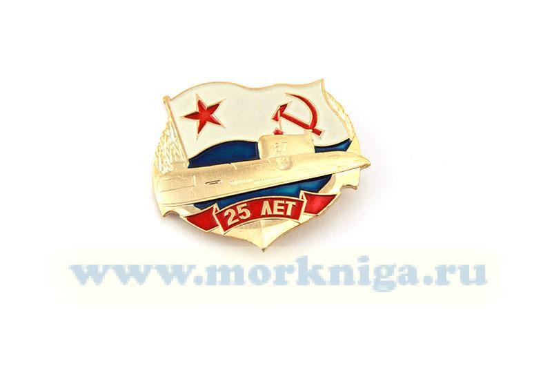 Нагрудный знак «Дизель- электрической подводной лодке проекта 651 Б-67 — 25 лет»