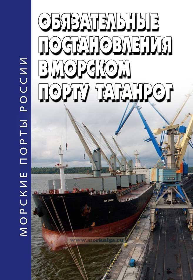 Обязательные постановления в морском порту Таганрог 2020 год. Последняя редакция