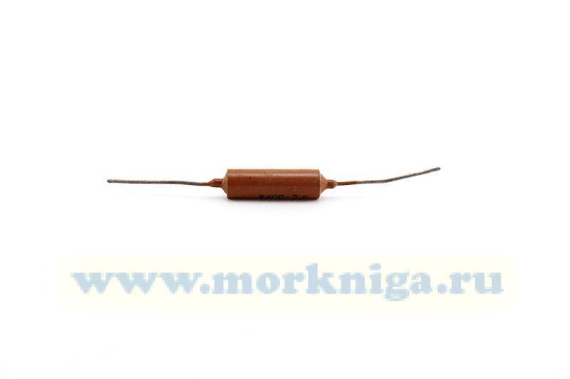 Конденсатор К40П-2 2200 ПФ 400 В 5%