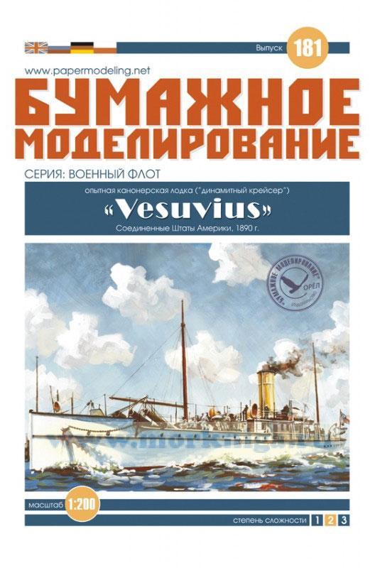 Бумажная модель опытной канонерской лодки (