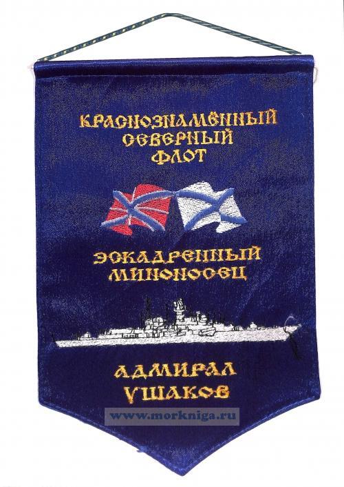 Вымпел Эскадренный миноносец Адмирал Ушаков