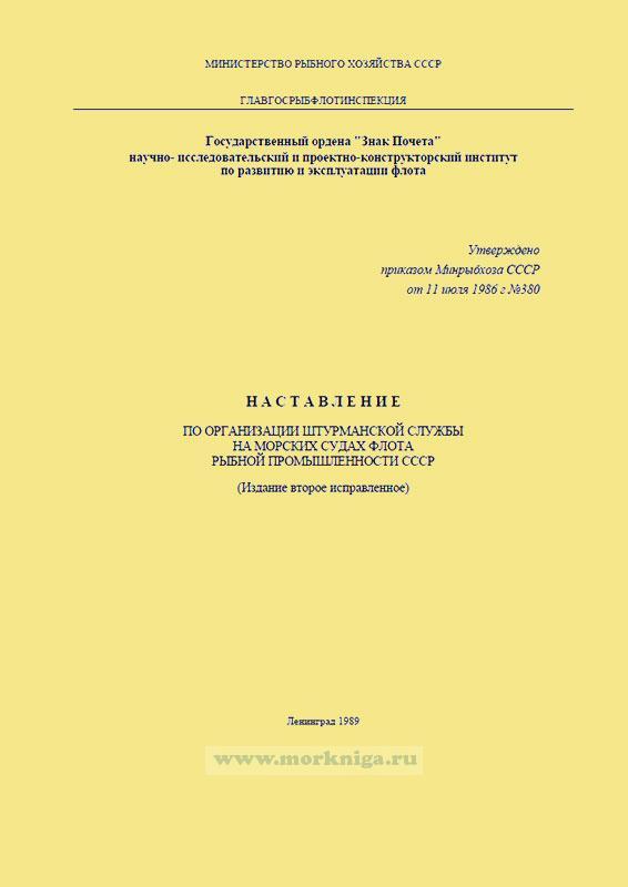 Наставление по организации штурманской службы на морских судах ФРП СССР