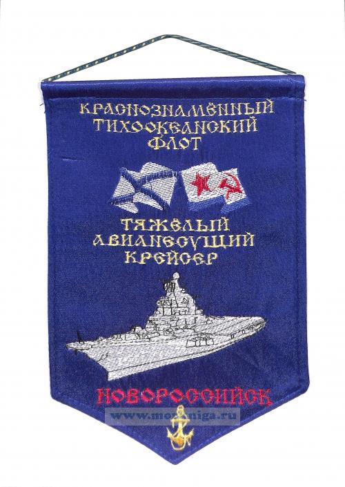 Вымпел Тяжелый авианесущий крейсер Новороссийск