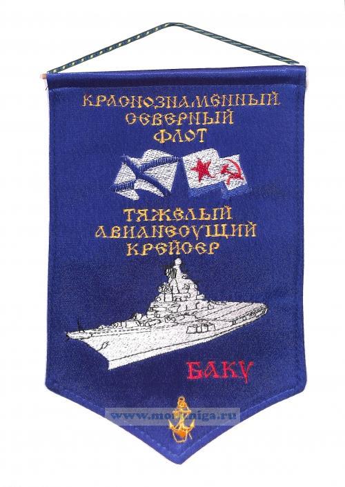 Вымпел Тяжелый авианесущий крейсер Баку