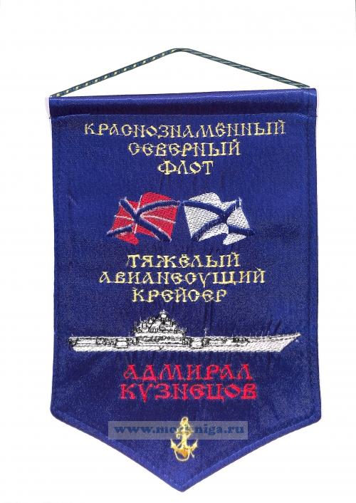 Вымпел Тяжелый авианесущий крейсер Адмирал Кузнецов