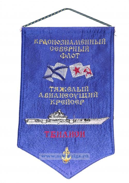 Вымпел Тяжелый авианесущий крейсер Тбилиси