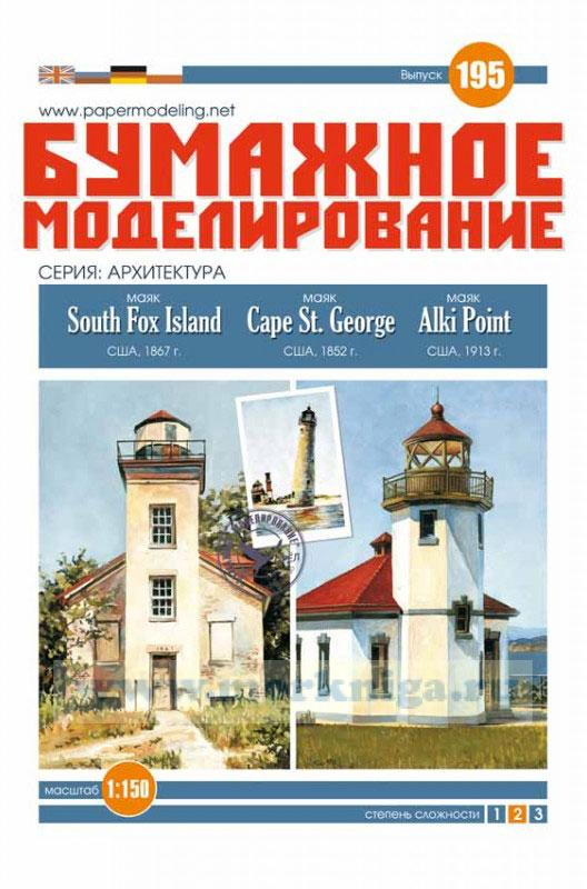 Бумажная модель маяков South Fox Island, Cape St. George и Alki Point