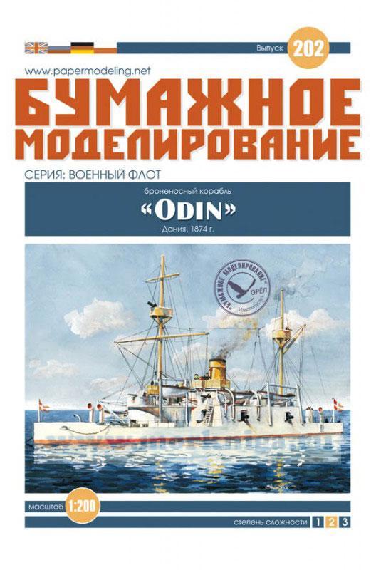 Бумажная модель броненосного корабля