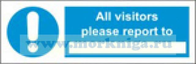 Всем посетителям просьба сообщить в. All visitors please report to (самоклейка)